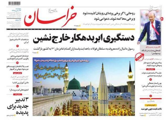 خراسان: دستگیری ابربدهکار خارج نشین