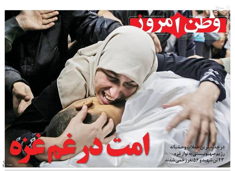 وطن امروز: امت در غم غزه