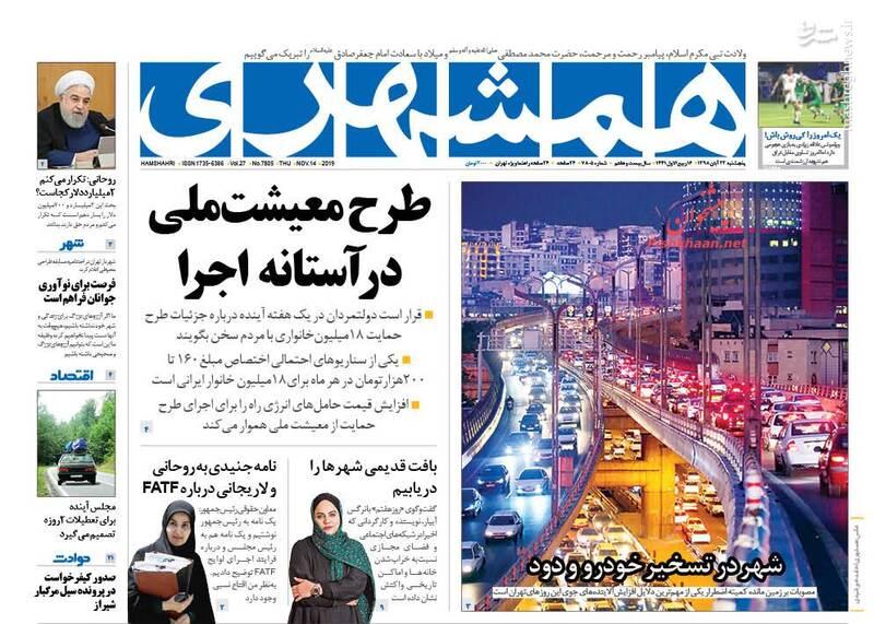 همشهری: طرح معیشت ملی در آستانه اجرا