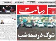 عکس/ صفحه نخست روزنامههای شنبه ۲۵ آبان