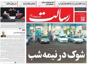 صفحه نخست روزنامههای شنبه ۲۵ آبان