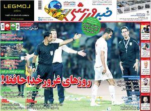 عکس/ تیتر روزنامههای ورزشی شنبه ۲۵ آبان