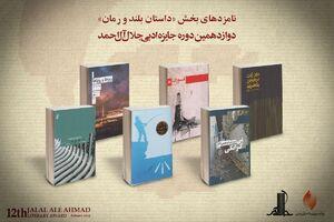 نامزدهای رمان جایزه جلال معرفی شدند