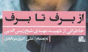 کتاب برف تا برف - شهید زین الدین - نشر یازهرا