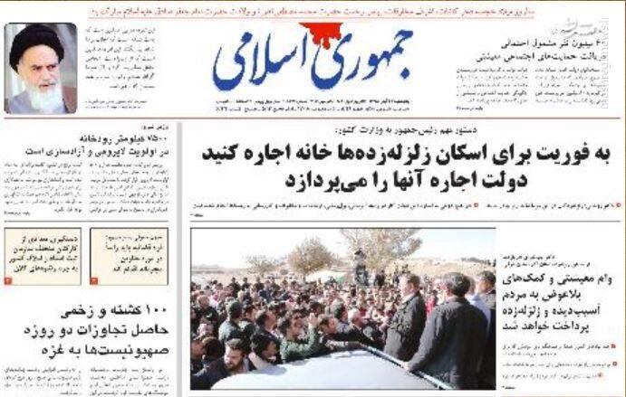جمهوری اسلامی: به فوریت برای اسکان زلزله زدهها خانه اجاره کنید دولت اجاره آنها را میپردازد