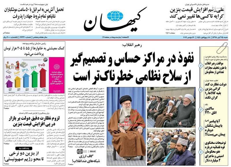 کیهان: نفوذ در مراکز حساس و تصمیمگیر از سلاح نظامی خطرناکتر است