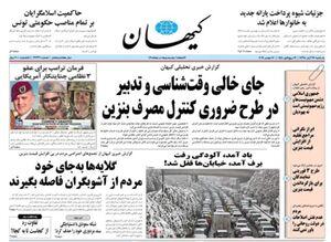 صفحه نخست روزنامههای یکشنبه ۲۶ آبان