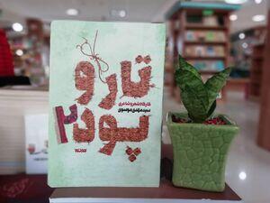 کتاب تار و پود