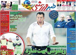 عکس/ تیتر روزنامه های ورزشی یکشنبه ۲۶ آبان