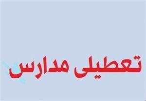 مدارس تمامی مقاطع تحصیلی اصفهان فردا تعطیل شد