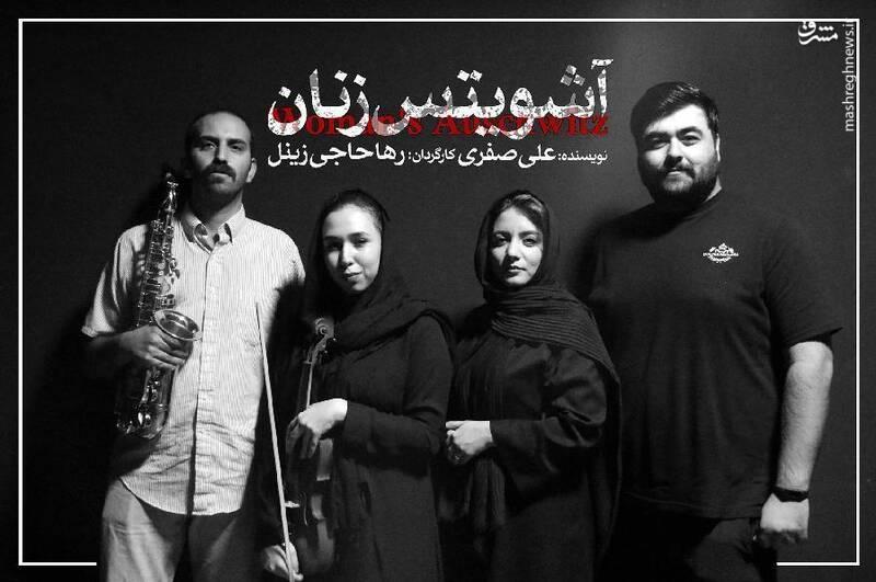 بومیسازی صنعت هالوکاست در ایران