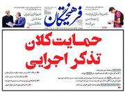 عکس/ صفحه نخست روزنامههای دوشنبه ۲۷ آبان