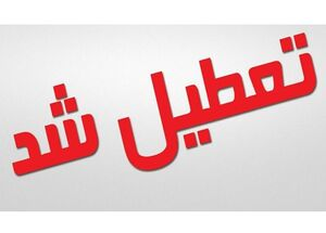 دانشگاههای استان تهران فردا تعطیل شد