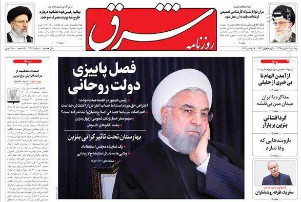 شرق: فصل پاییزی دولت روحانی