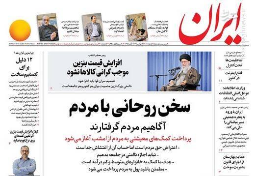 ایران: سخن روحانی با مردم