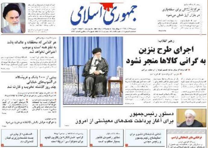 جمهوری اسلامی: اجرای طرح بنزین به گرانی کالاها منجر نشود