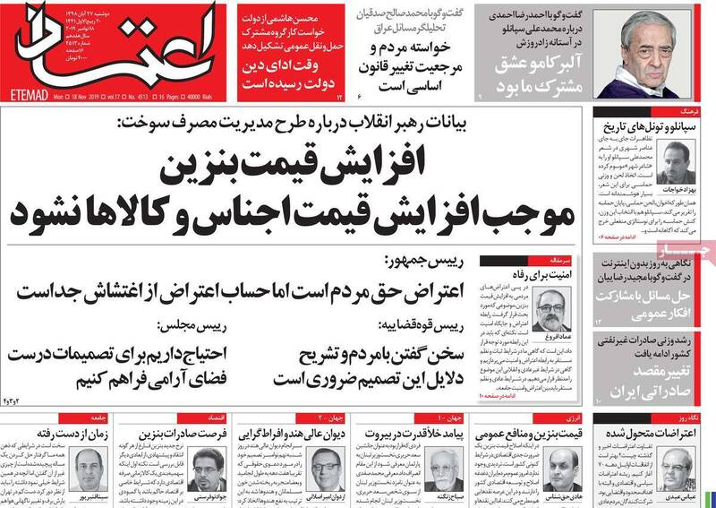 عبدی: فتنه ۷۸ مدنیترین اعتراضات بود!