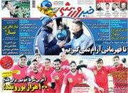 عکس/ تیتر روزنامههای ورزشی سهشنبه ۲۸ آبان