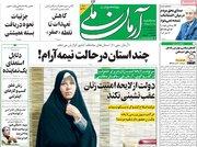 روزنامه اصلاحطلب «اغتشاشگران» را «مردم معترض» نامید/ ترکان: روحانی نباید در سال ۹۲ سهمیهبندی بنزین را متوقف میکرد