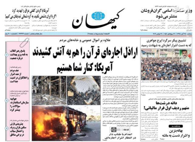 کیهان: اراذل اجارهای قرآن را هم به آتش کشیدند/ آمریکا: کنار شما هستیم