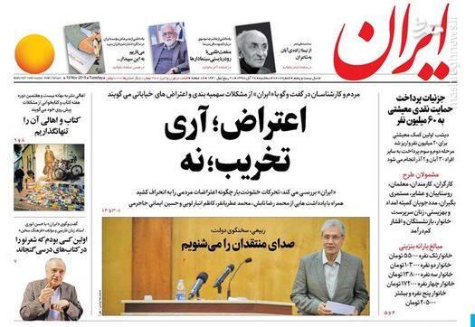 ایران: اعتراض؛ آری.. تخریب؛ نه