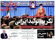 عکس/صفحه نخست روزنامههای چهارشنبه ۲۹ آبان
