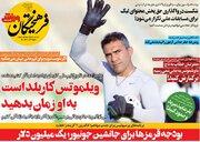 عکس/ تیتر روزنامههای ورزشی چهارشنبه ۲۹ آبان