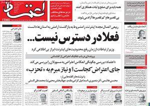 علت اصلی اغتشاشات پخش دادگاه مفسدان از تلویزیون است/ سانسور «خروش مردم علیه اشرار» در روزنامههای اصلاحطلب