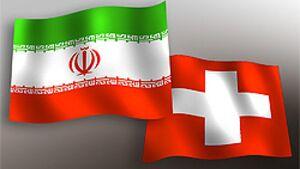 احضار سفیر سوئیس به وزارت امور خارجه