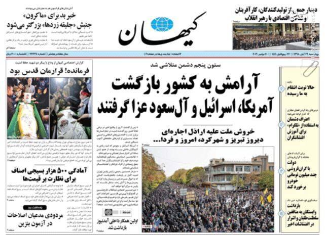 کیهان: آرامش به کشور بازگشت