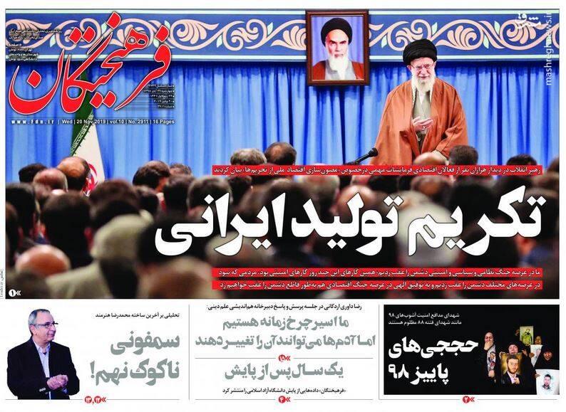 فرهیختگان: تکریم تولید ایرانی