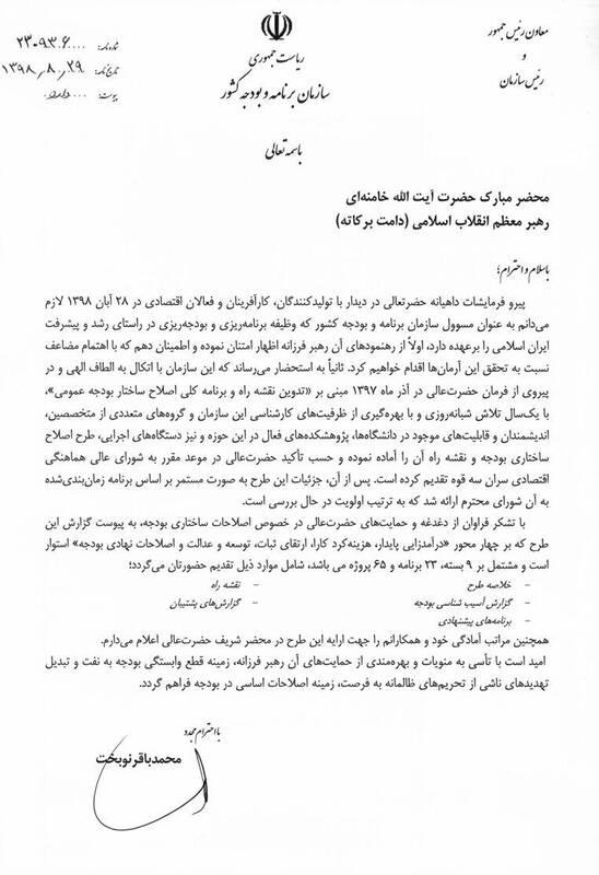 نامه نوبخت به رهبر معظم انقلاب +سند