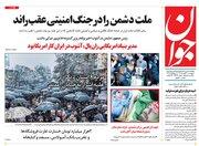 عکس/ صفحه نخست روزنامههای پنجشنبه ۳۰ آبان