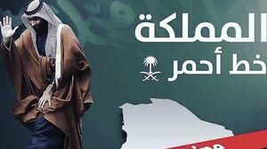 توهم سعودیها