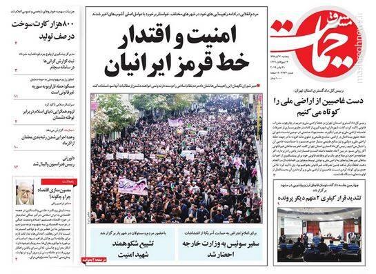 حمایت: امنیت و اقتدار خط قرمز ایرانیان
