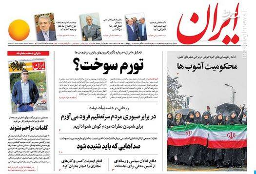 ایران: تورم سوخت؟