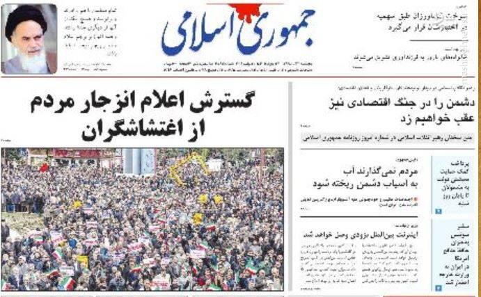 جمهوری اسلامی: گسترش اعلام انزجار مردم از اغتشاشگران