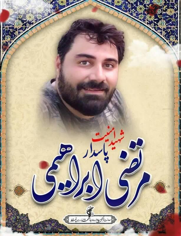 شهدای مدافع وطن , مدافعان حرم , معراج شهدا ,