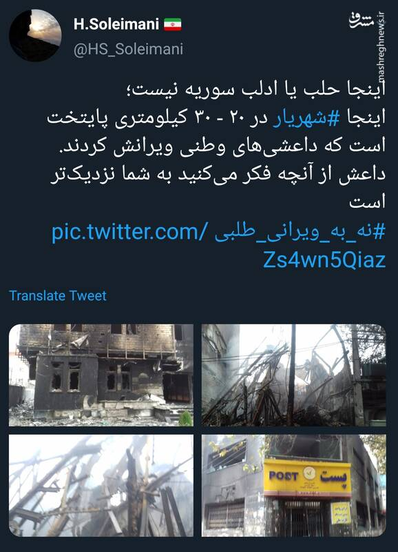 اینجا حلب سوریه نیست؛ شهریار است!