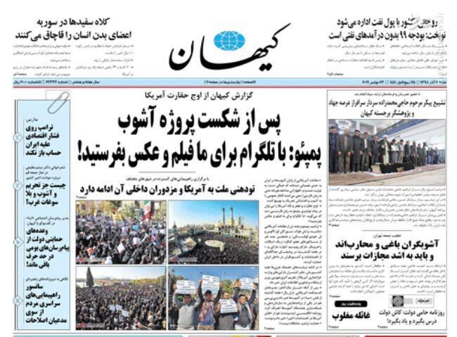 کیهان: پس از شکست پروژه آشوب؛ پمپئو: با تلگرام برای مافیلم و عکس بفرستید!