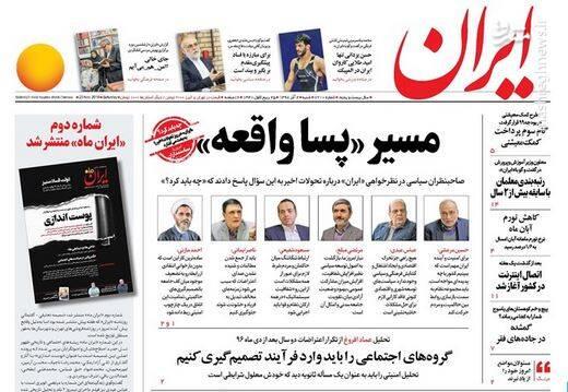 ایران: مسیر «پسا واقعه»