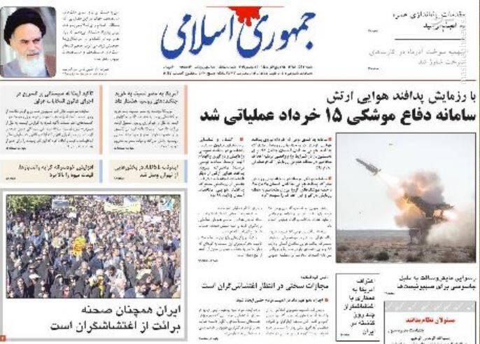 جمهوری اسلامی: سامانه دفاع موشکی ۱۵ خرداد عملیاتی شد