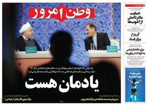 صفحه نخست روزنامههای یکشنبه ۳ آذر