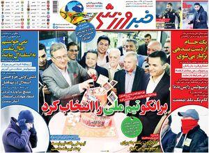 روزنامه های ورزشی یکشنبه 3 آذر