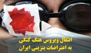 انتقال ویروس هنگ کنگی به اعتراضات بنزینی ایران +فیلم