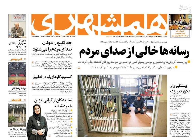 همشهری: رسانهها خالی از صدای مردم