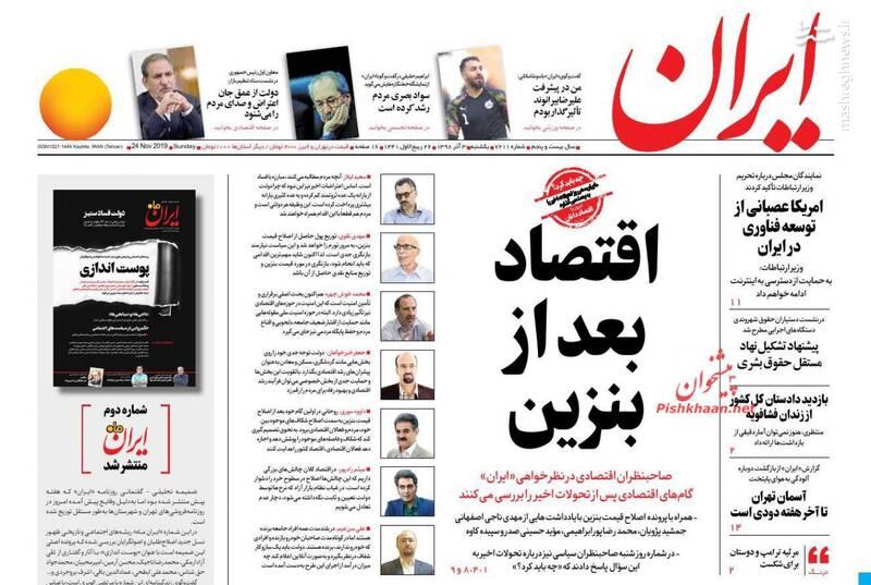 ایران: اقتصاد بعد از بنزین