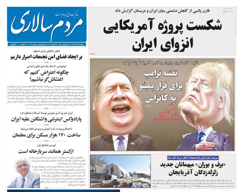 مردم سالاری: شکست پروژه آمریکایی انزوای ایران