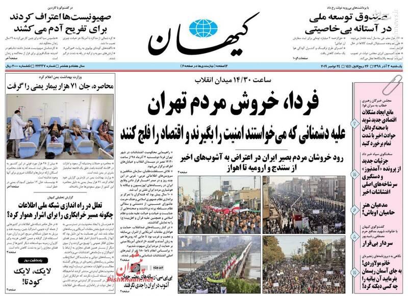 کیهان: فردا، خروش مردم تهران علیه دشمنانی که میخواستند امنیت را بگیرند و اقتصاد را قطع کنند