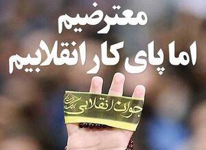 عکس/ معترضیم اما پای کار انقلابیم